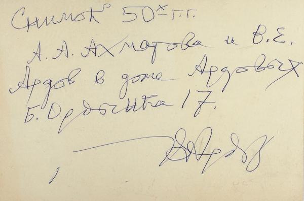 Автографы Ардова иАхматовой (?) натрех фотографиях. М., [1950-1960-е гг.].