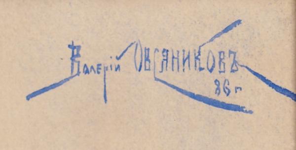 Овсянников Валерий Павлович (1862–1911) «Храм Василия Блаженного». 1886. Бумага, акварель, белила, 34×23,5см.