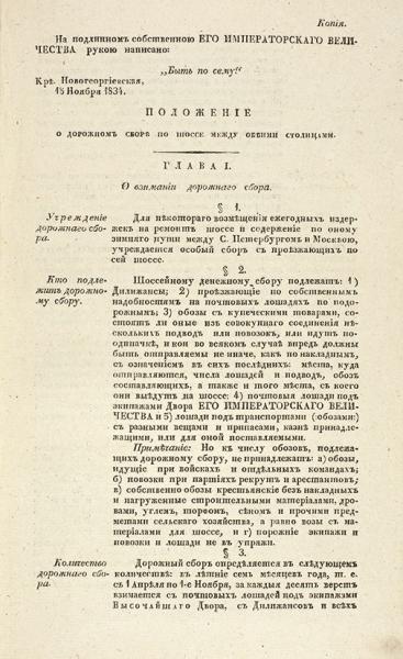 [Когда М-10 стала платной] Указ одорожном сборе пошоссе между обеими столицами. СПб., 1835.