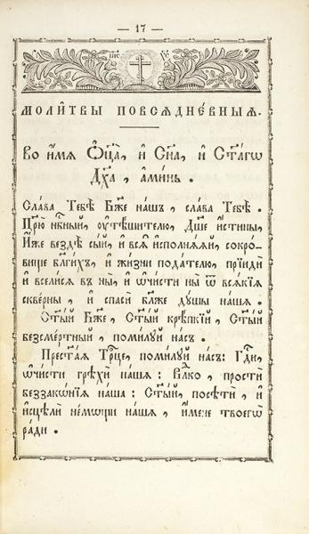 Российский букварь для обучения юношества церковному игражданскому чтению. 14-е изд. М.: ВСинод. тип., 1849.