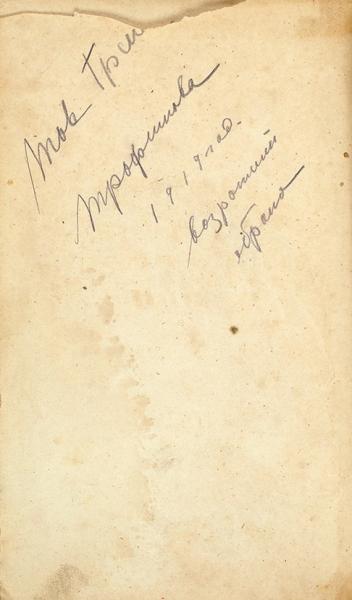 [Экземпляр изсгоревшего тиража] Стихотворения В.И. Красова. М.: П.Шейн, 1859.