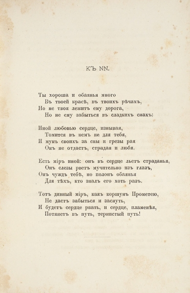 Оболенский, Л.Е. Стихотворения. (1868— 1878). СПб.: Русская скоропечатня (П.С. Нахимова), 1878.