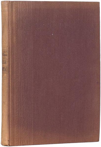 [Выборы, выборы, кандидаты— ...] Лейкин, Н.Теплые ребята. Юмористические рассказы. (Спортретом автора). СПб.: Тип. Д-ра М.А. Хана, 1882.