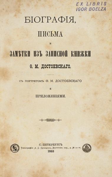 Биография, письма изаметки иззаписной книжки Ф.М. Достоевского. СПб.: Тип. А.С. Суворина, 1883.