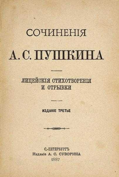 Пушкин, А.С. Сочинения. В10т. Т. 1-10. 3-е изд. СПб.: Изд. А.С. Суворина, 1887.