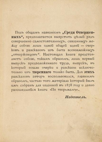 Линев, Д.А. Среди отверженных. Очерки исказки изтюремного быта. М.: Тип. А.А. Левенсон, 1888.