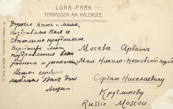 Открытое письмо Елизаветы Кругликовой ссилуэтом ееработы, адресованное родителям.