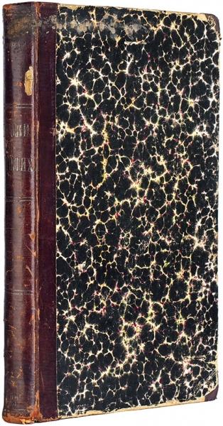 [Зачем наголове лежачая собака?] 1. Покровский, В.Щеголи всатирической литературе XVIIIвека. М.: Университетской тип., 1903.