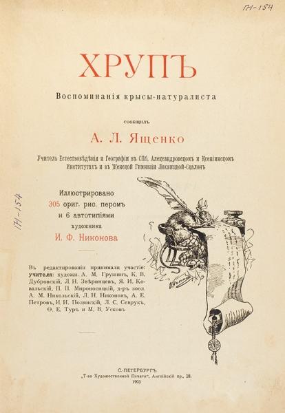 Ященко, А.Л. Хруп. Воспоминания крысы-натуралиста. СПб.: Т-во Худ. печати, 1903.