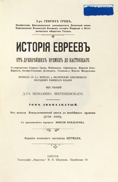 История евреев Филипсона иГреца.