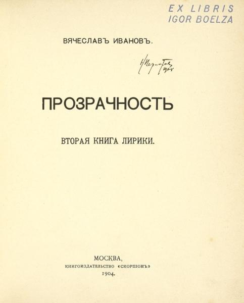 Иванов, В.Прозрачность. Вторая книга стихов. М.: Скорпион, 1904.