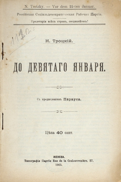 [Троцкий, Л.] Троцкий, Н.Додевятого января/ пред. Парвуса. Женева: Тип. Партии, 1905.
