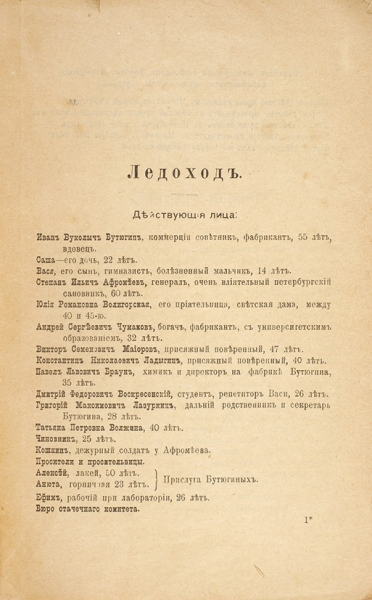 [Арестованное издание] Stanislas LeChar (Хин, Р.) Ледоход. СПб.: Издание Е.Д. Мягкова, 1906.
