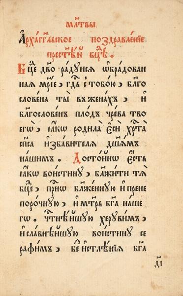 [Раскольничья] Азбука. М.: При Свято-Троицкой Введенской церкви втип. Единоверцев, 1907.