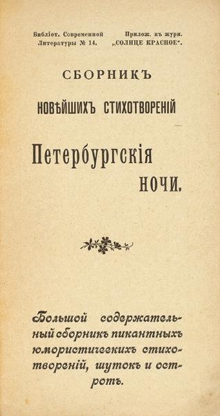 Петербургские ночи. Сборник новейших стихотворений. СПб.: «Солнце красное», [1907].