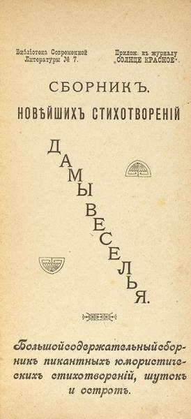 Дамы веселья. Сборник новейших стихотворений. СПб.: Изд. С.Д. Новикова, 1907.