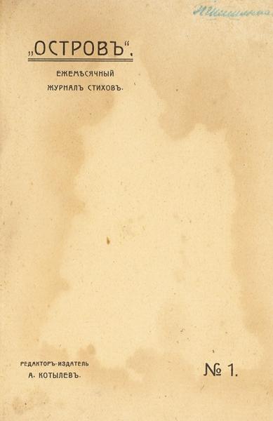 [Один изтридцати] Остров. Ежемесячный журнал стихов №1. СПб.: Редактор-издатель А. Котылев, [1909].