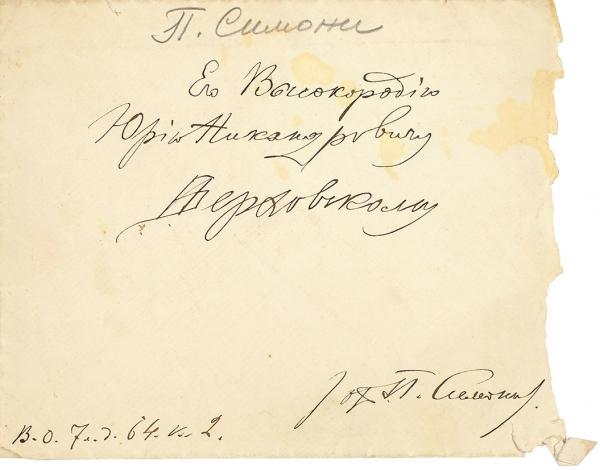 Рукописное письмо литературоведа П.Симони, адресованное поэту Юрию Верховскому. [До1917].