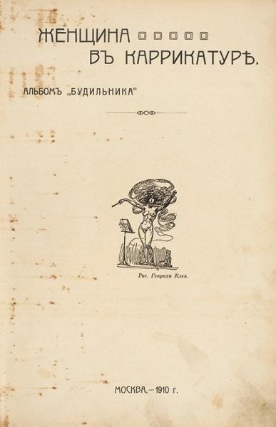 Женщина вкарикатуре. Альбом «Будильника». М., 1910.