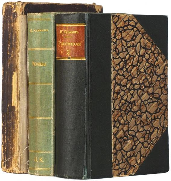 Кузмин, М.А. [автограф кФ.Сологубу]. Первая, вторая итретья книги рассказов. М.: Скорпион, 1910-1913.