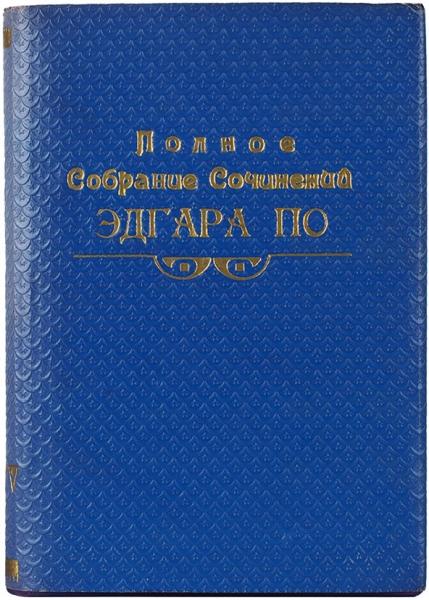 По, Э.Собрание сочинений/ пер. К.Д. Бальмонта. В5т. Т. 1-5. М.: Скорпион, 1911-1913.