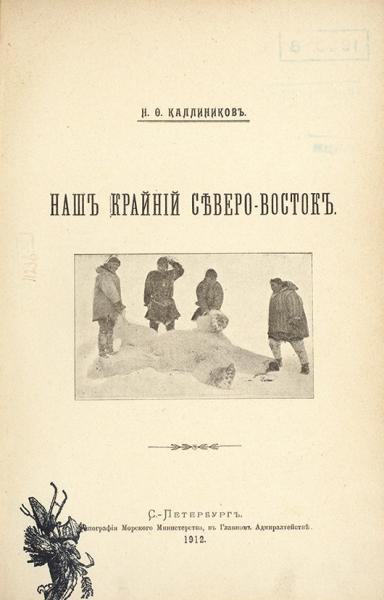 Каллиников, Н.Ф. Наш крайний Северо-Восток. СПб.: ВТип. Морского министерства, 1912.