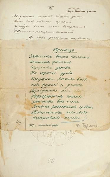 Беловые рукописи Давида Бурлюка: стихотворения «Стрельна», «Приказ», «Играют старой башне дети...». [М.], 1910-е гг..