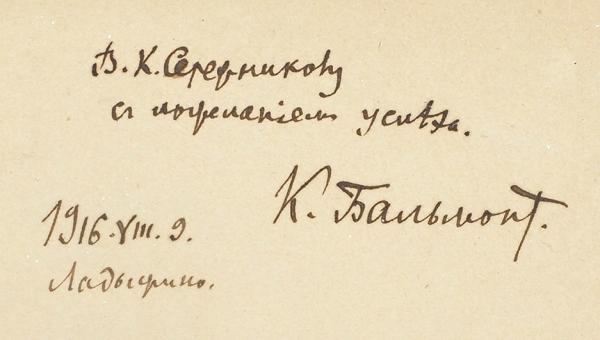 Бальмонт, К.Д. [автограф] Поэзия как волшебство. М.: Скорпион, 1915.