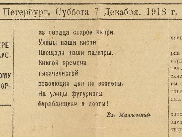 [Статья Малевича] Искусство коммуны. №1. Пб., 7дек. 1918г.