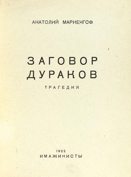 Мариенгоф, А.Заговор дураков. Трагедия. М.: Имажинисты, 1922.