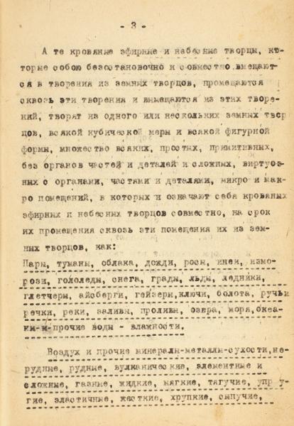 """Хармс, Д. [автограф] Алвасус. Популярный очерк ореальных творцах ивсех творениях [Машинопись спосвящением """"моему любимому другу Л.Г. Бадэр]. Москва, 1933г."""