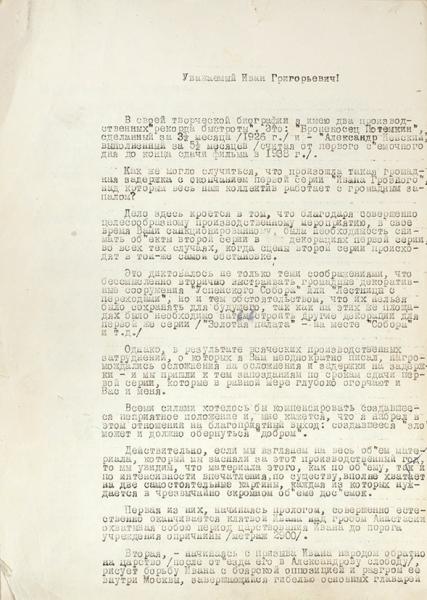 [Машинопись савтографом Сергея Эйзенштейна] Машинописное обращение С.Эйзенштейна, адресованное министру кинематографии И.Г. Большакову. [Б.м., 1944].