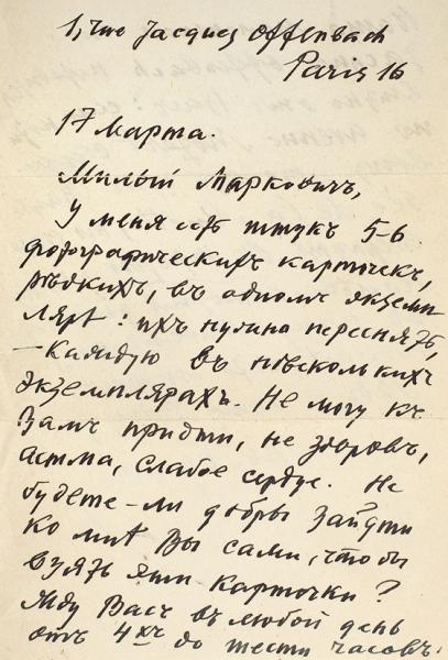 Собственноручное письмо Ивана Бунина, адресованное фотографу Эмилю Марковичу.1950.