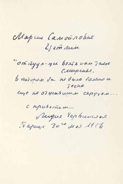 Червинская, Л. [стихотворный автограф М.Цетлиной] Двенадцать месяцев. Париж: Рифма, 1956.