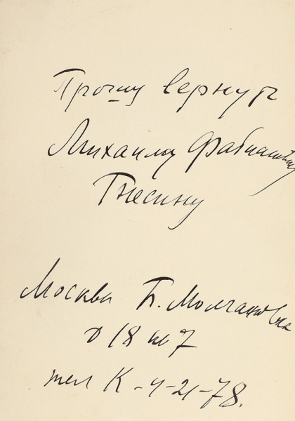 Гнесин, М. [автограф] Лот издвух фотографий. [М., 1950-е гг.].