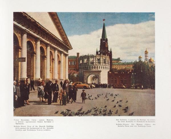Москва. Фотоэтюды/ цветные фотографии Ильи Голанда. М.: Московский рабочий, 1957.
