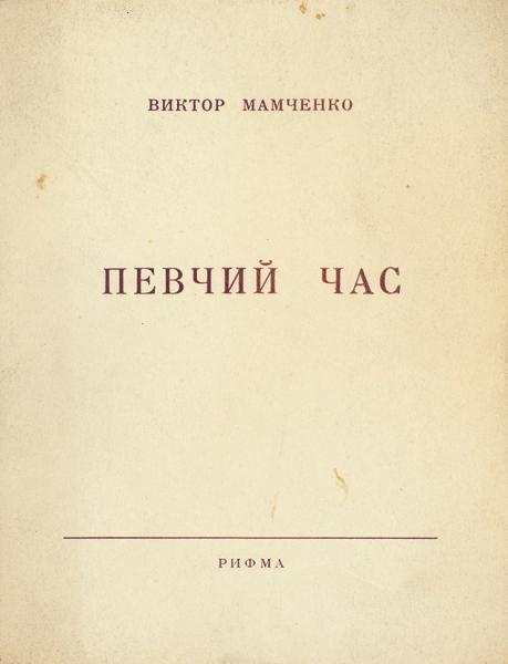 [Изсобрания Алексея Ремизова] Мамченко, В. [автограф] Певчий час. Париж: Издательство «Рифма», [1957].