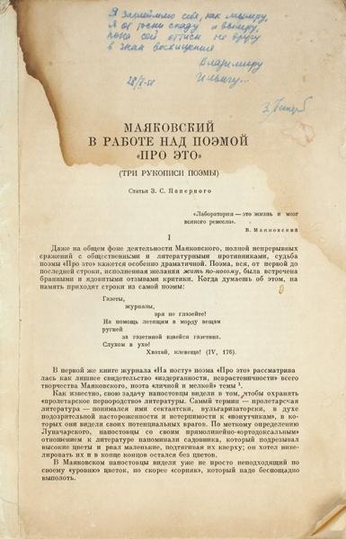 Паперный, З. [автограф Нейштадту] Маяковский вработе над поэмой «Про это» (Три рукописи поэмы). Статья. М., 1958.