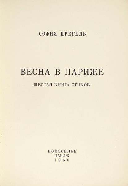 Прегель, С. [автограф] Весна вПариже. Шестая книга стихов. Париж: Новоселье, 1966.