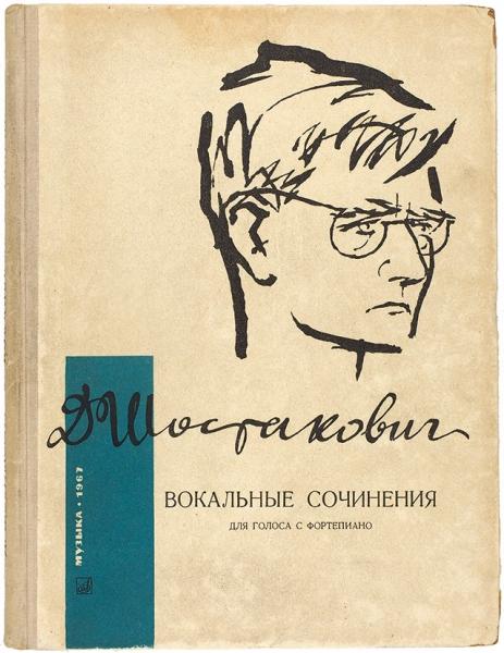 Шостакович, Д. [автограф] Вокальные сочинения. Для голоса сфортепиано. М.: Музыка, 1967.