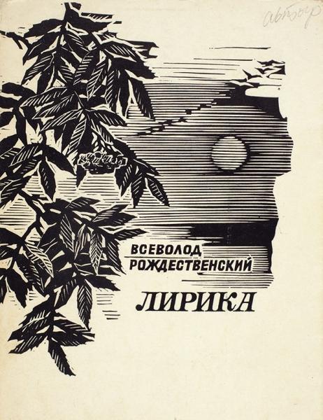 Рождественский, Вс. [автограф] Лирика. (1965-1969). Л.: Лениздат, 1970.