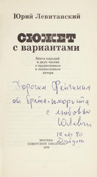 Левитанский, Ю.Лот изчетырех книг савтографами.