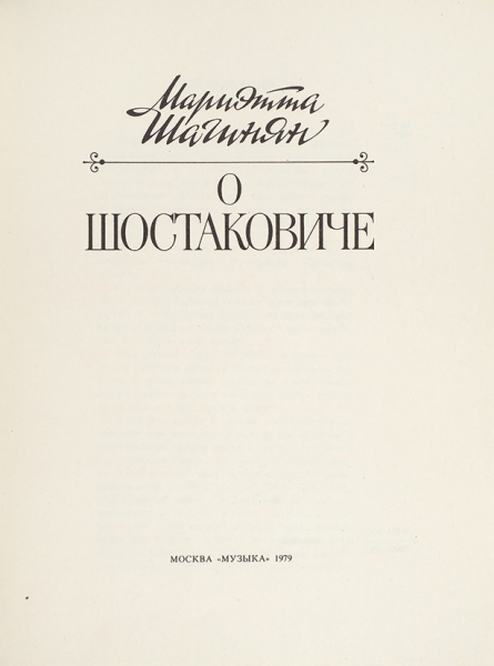 [Вкалмыцких корнях Ленина виновата Шагинян] Шагинян, М. [автограф изаписка] ОШостаковиче. М.: Музыка, 1979.