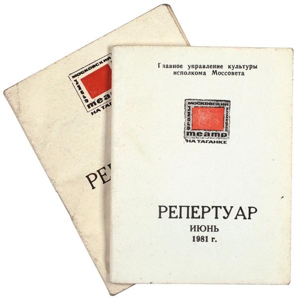 Театр наТаганке. Лот из6предметов. М., 1980-1990.