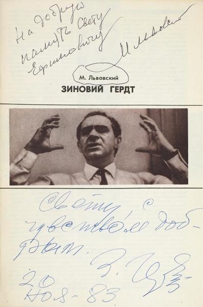 Львовский, М. [автограф] Зиновий Гердт [автограф]. [М.]: Союз кинематографистов СССР, 1982.