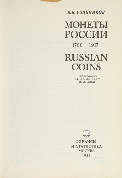Уздеников, В. [автограф] Монеты России 1700-1917. М.: Финансы истатистика, 1985.