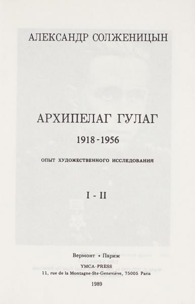 [Вколлекционном состоянии] Солженицын, А.Архипелаг ГУЛаг. 1918-1956. Опыт художественного исследования. [В7частях, 3томах]. Вермонт; Париж: Ymca Press: 1989.
