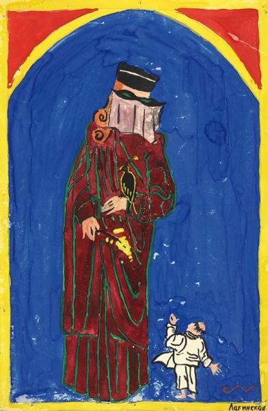 [Внучка Маяковского изсобрания Лорик] Лавинская, Е. «Визит кволшебнице». Рисунок. [М.], [1990-е гг.].