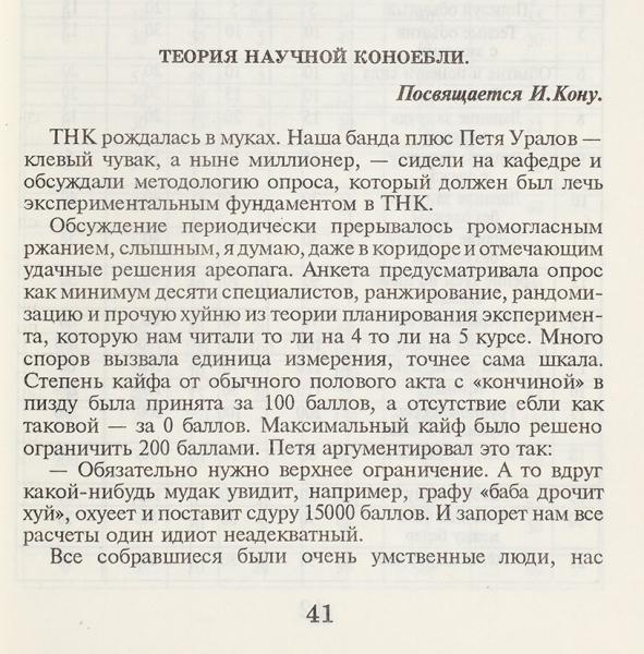 [Книга чиста, как слеза младенца] Никонов, А. Х*ёвая книга. [М.]: Васанта, 1994.