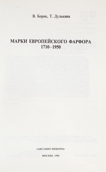 Борок, В.Дулькина, Т. Марки европейского фарфора 1710-1950. М., 1998.